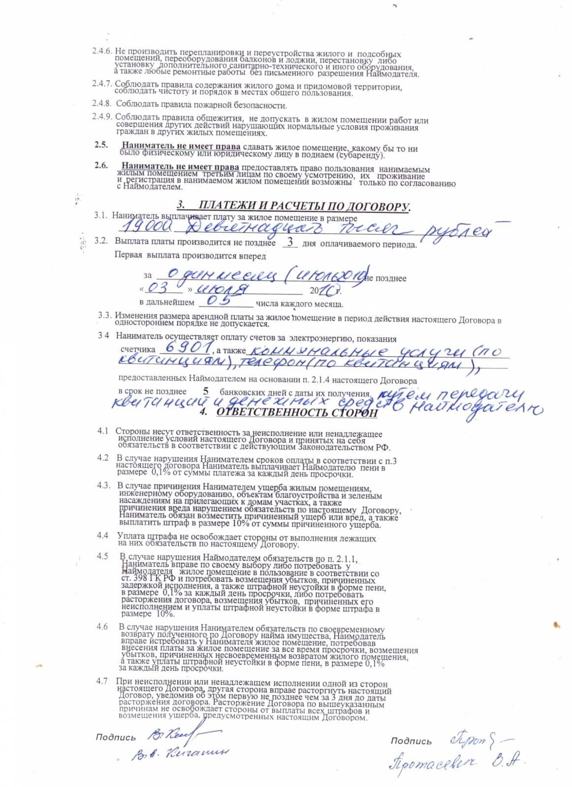 Договор о предоставлении места для стоянки